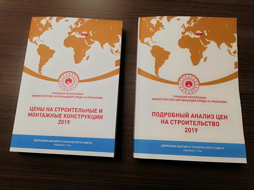 Rusça dilinde İnşaat ve Tesisat Birim Fiyatları ile İnşaat Genel Fiyat Analizleri kitapları yayınlandı